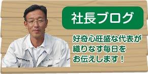 高田工業の社長ブログ。好奇心旺盛な代表が織りなす毎日をお伝えします