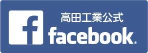 高田工業のfacebook