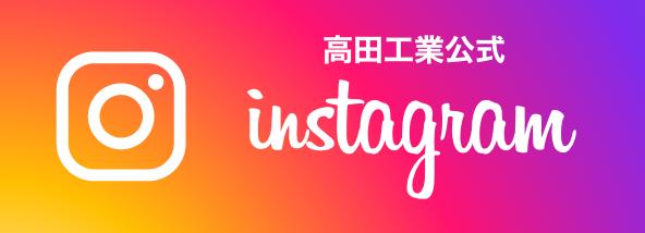高田工業のinstagram