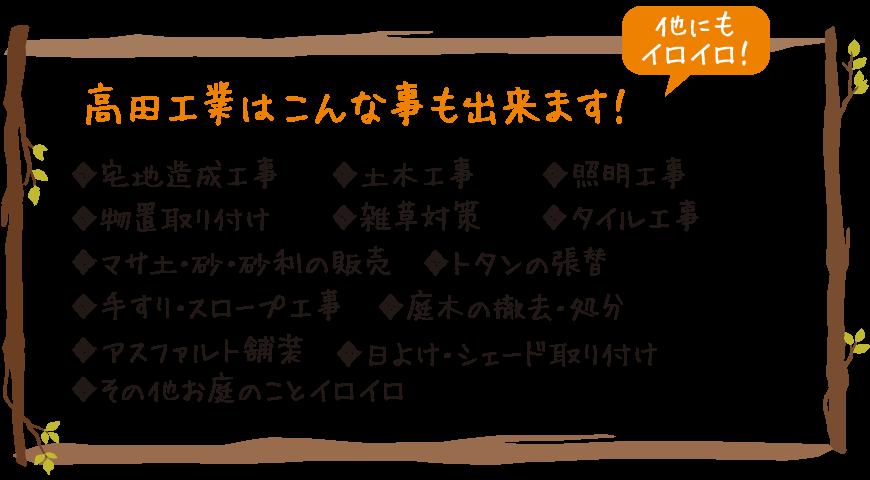 笠岡の高田工業は他にもこんなことができます。宅地造成工事,土木工事,照明工事,物置取付など