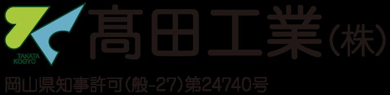 髙田工業株式会社 岡山県笠岡市でのエクステリア、ガーデン、土木工事